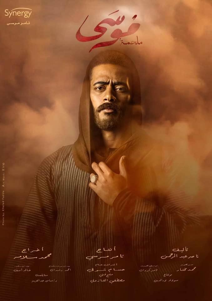 التيزر الاول من مسلسل موسي محمد رمضان رمضان 2021 Youtube